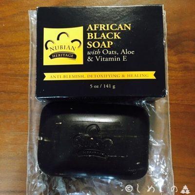 アイハーブ(iherb)Nubian Heritage(ヌビアンヘリテージ)のアフリカンブラックソープ石鹸