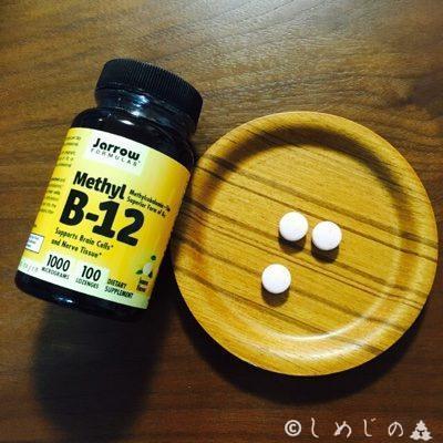アイハーブ(iherb)ビタミンB12のサプリ