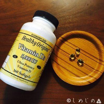 アイハーブ(iherb)ビタミンDのサプリ