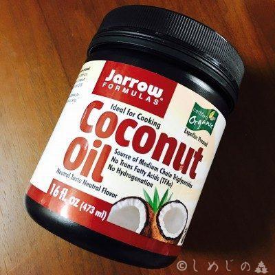 アイハーブ(iHerb)ココナッツオイル 効能